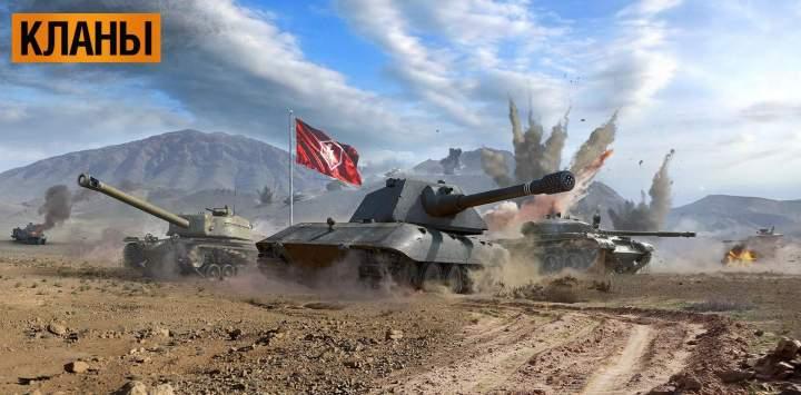 World of Tanks Blitz  - пять причин вступить в клан