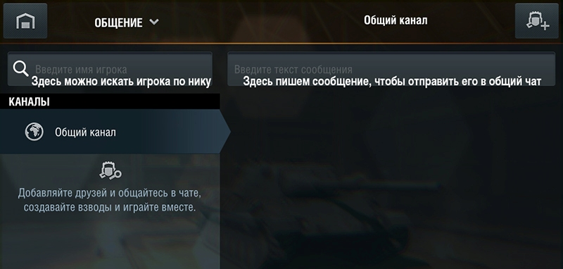 Общий чат World of Tanks Blitz
